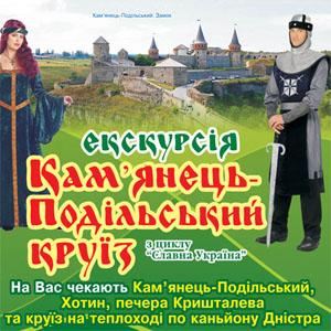 Екскурсія-тур «Кам'янець-Подільський круїз»