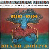 Виставка живопису «MEOW-MEOW GIRLS»