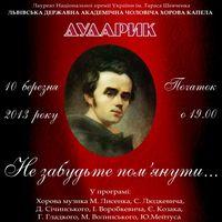 Концерт хорової капели «ДУДАРИК»: «Не забудьте пом'янути… »