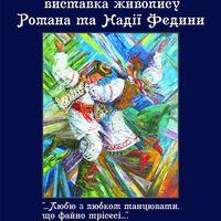 Роман та Надія Федини «Люб'ю з любком танцювати, що файно трісесі…»