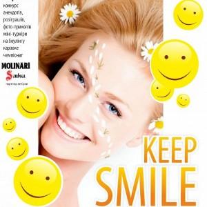 Вечірка Keep Smile