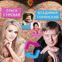 Комедійна вистава «Любовь-морковь»