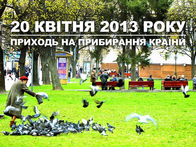 Львів'ян запрошують долучитись до акції «Зробимо Україну чистою»