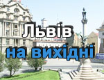 Львів на вихідні (16-17 березня 2013 р.)