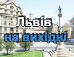 Львів на вихідні (30-31 березня 2013 р.)