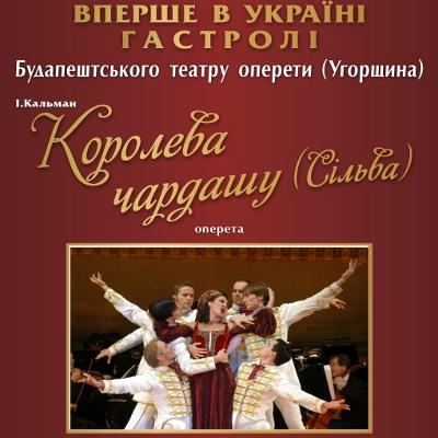 Будапештський театр оперети у Львові - «Королева чардашу (Сілaьва)»