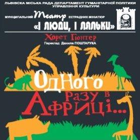 Вистава «Одного разу в Африці…» - Театр «І люди, і ляльки»