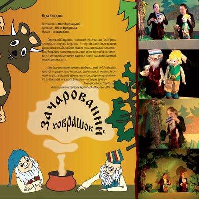 Вистава «Зачаклований Ховрашок» - Театр «І люди, і ляльки»