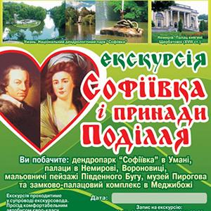 Екскурсія «Софіївка і принади Поділля» (з нічним переїздом)