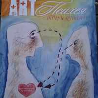 Виставка «ART Психея — твори душею»