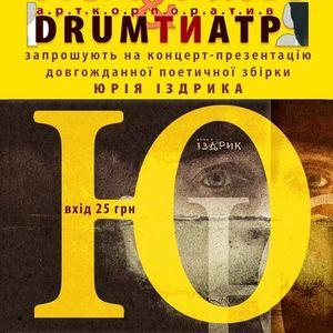 Презентація поетичної збірки Юрка Іздрика «Ю»