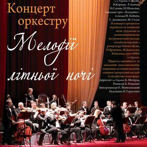Концерт «Мелодії літньої ночі»