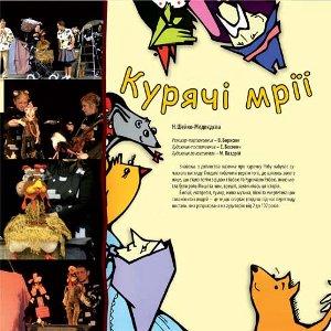 Вистава «Курячі мрії» - Театр «І люди, і ляльки»