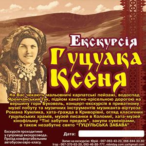 Екскурсія «Гуцулка Ксеня»