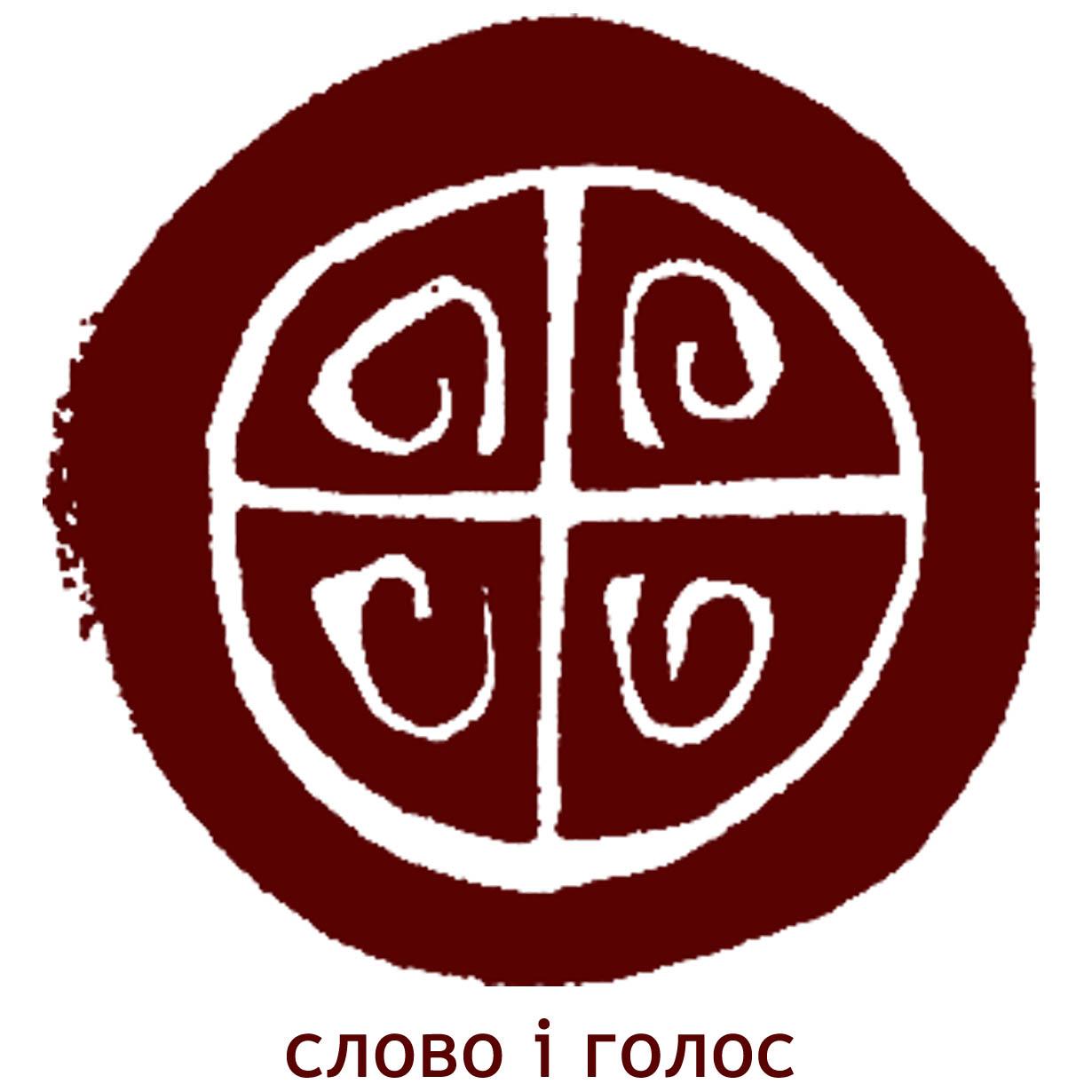 Львівський муніципальний театральний, художньо-дослідницький та освітній центр «Слово і голос»