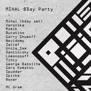 Вечірка MIHAL BDay Party