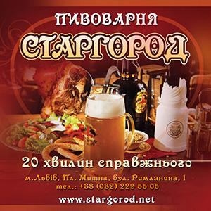 Пивоварня-ресторан «Старгород»
