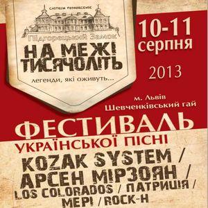 Фестиваль «На Межі Тисячоліть - Підгорецький замок»