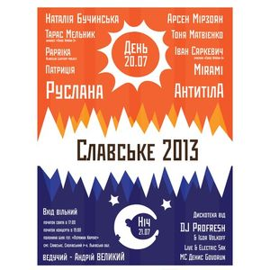 День Славське 2013