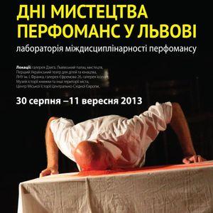 Фестиваль «Дні мистецтва перфоманс у Львові»