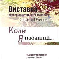 Витсавка експериментального живопису Оксани Олексюк «Коли я наодинці»