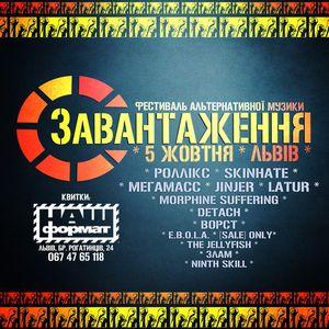 Фестиваль «Завантаження»