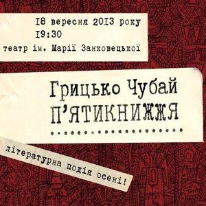 Концерт-презентація «Грицько Чубай. П'ятикнижжя»