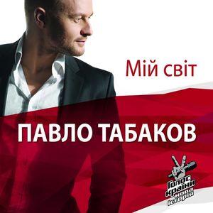 Концерт Павла Табакова з програмою «Мій світ»