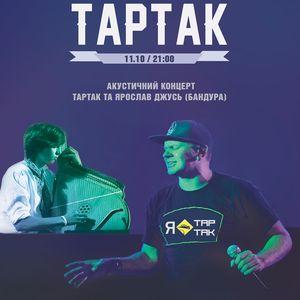 Концерт гурту «Тартак» та Ярослава Джусь