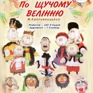 Вистава «По щучому велінню» - Львівський театр ляльок