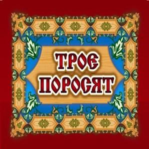 Вистава «Троє поросят» - Львівський театр ляльок
