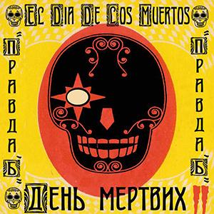 Виставка «El dia de los Muertos»