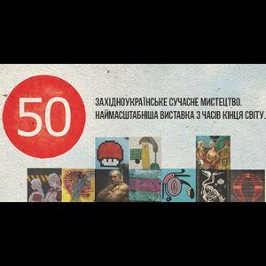 Наймасштабніша виставка з часів кінця світу «50»