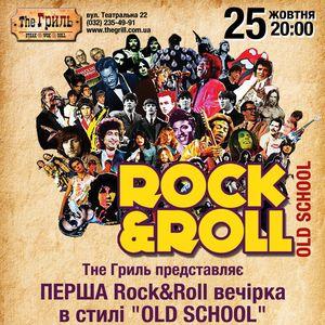 Вечірка Rock&Roll