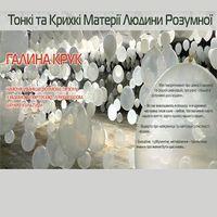 Публічна лекція поетеси Галини Крук