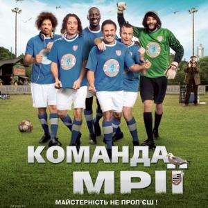 Фільм «Команда мрії» (Les seigneurs)