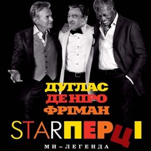 Фільм «Старперці»