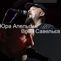 Юра Апельсин: акустичний кантрі-концерт