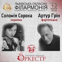 Концерт «Вечір інструментальних концертів»