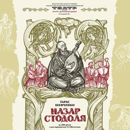 Вистава «Назар Стодоля» - Театр Заньковецької