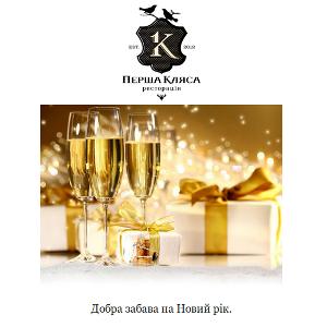 Добра забава на Новий рік від ресторації «Перша Кляса»