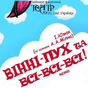 Вистава «Вінні-Пух та всі-всі-всі» - Театр ім. Лесі Українки