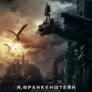Фільм «Я, Франкенштейн» (I, Frankenstein)