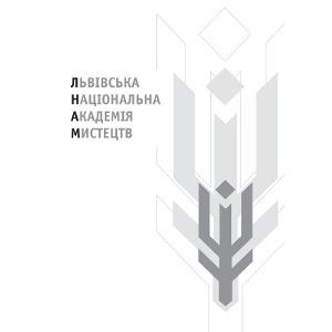 Львівська національна академія мистецтв