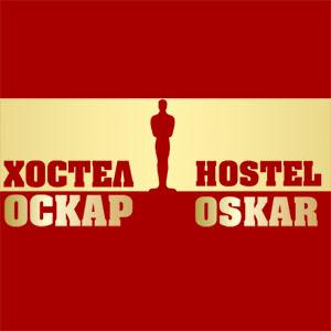 Хостел «Оскар»