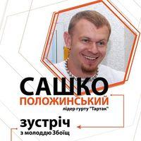 Зустріч з Сашком Положинським