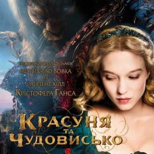 Фільм «Красуня і чудовисько» (La belle & la bête II)