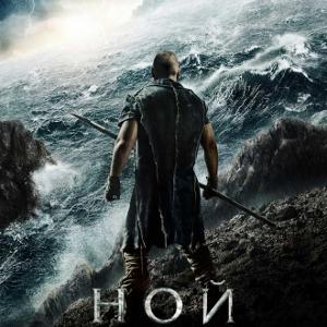 Фільм «Ной» (Noah)