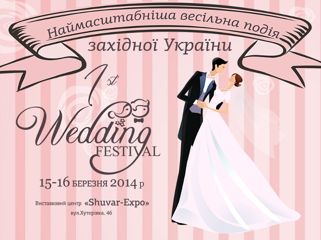 Lviv Wedding Festival 2014