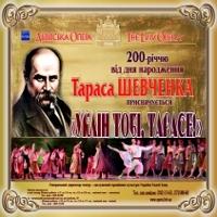 Концертна програма «Уклін Тобі, Тарасе!»